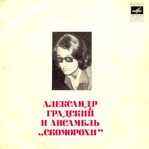 Александр Градский и ансамбль Скоморохи
